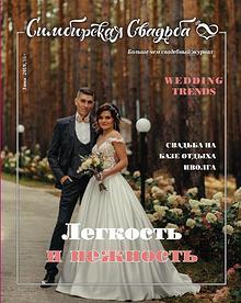 """Журнал """"Симбирская свадьба"""" №20"""