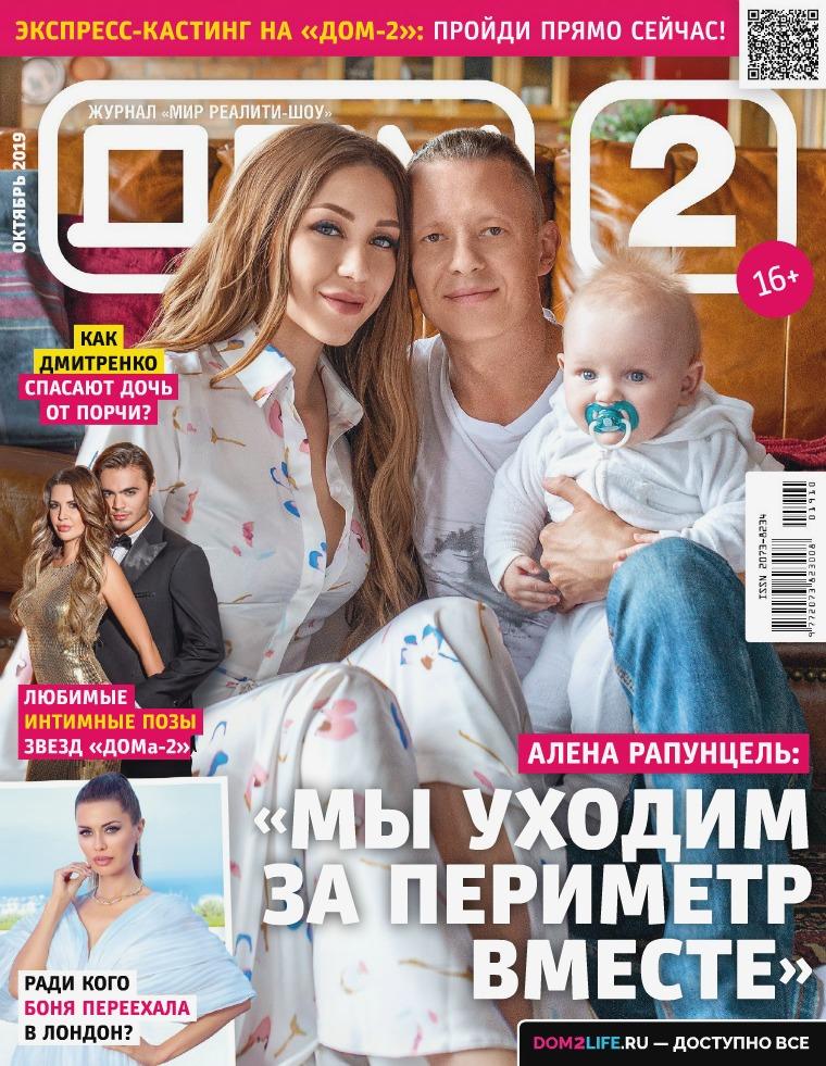 ДОМ-2 Октябрь 2019