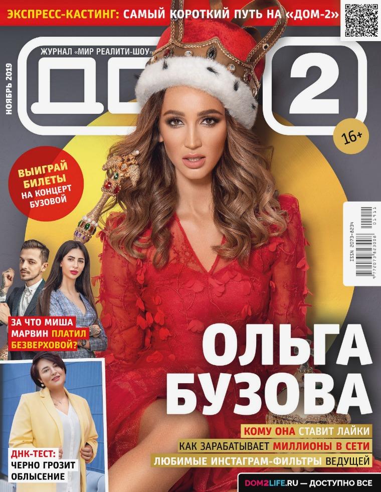 ДОМ-2 Ноябрь 2019