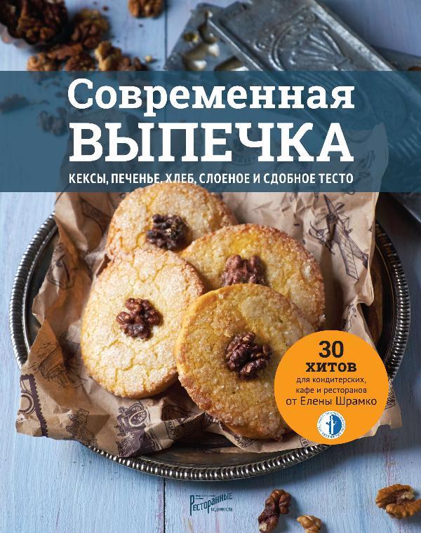 Книги издательства «Ресторанные ведомости» Современная выпечка. Кексы, печенье, хлеб, слоеное