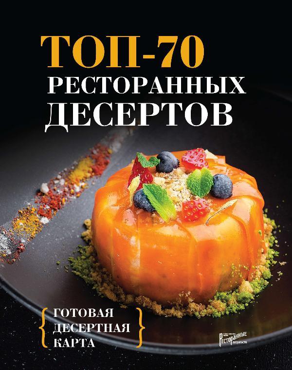 Топ-70 ресторанных десертов. готовая десертная кар