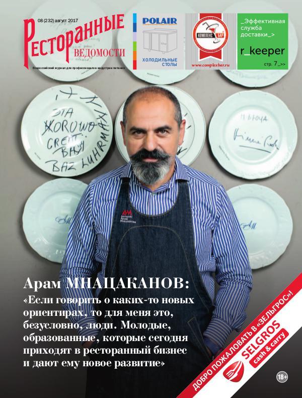Журнал «Ресторанные ведомости» 08 (232) август 2017