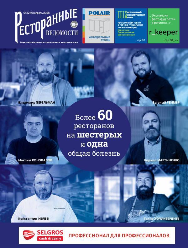 Журнал «Ресторанные ведомости» 04 (240) апрель 2018