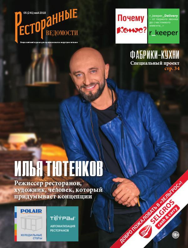 Журнал «Ресторанные ведомости» 05 (241) май 2018