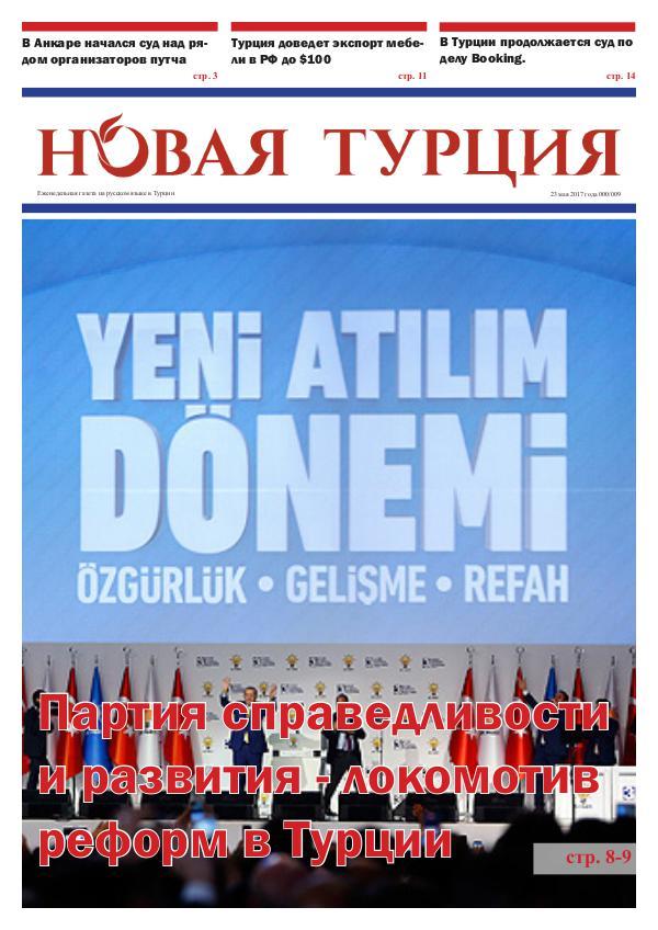 Новая Турция Газета №9 от 15 мая 2017 года