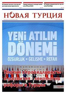 Новая Турция