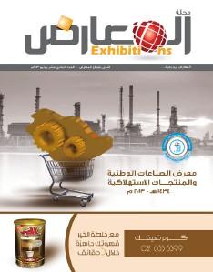 Exhibition Magazine issue No.11