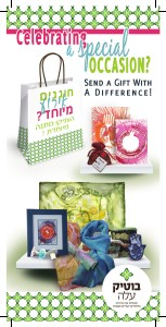 ALEH BOUTIQUE BROCHURE 2012 - 2013