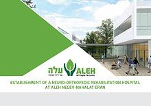 NEURO-ORTHOPEDIC REHABILITATION HOSPITAL AT ALEH NEGEV-NAHALAT ERAN
