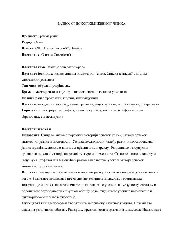 Razvoj SKJ Digitalni cas, SKJ