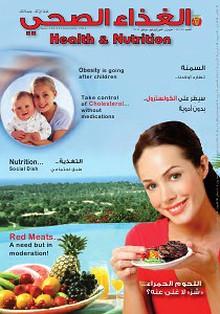 Health & Nutrition Magazine