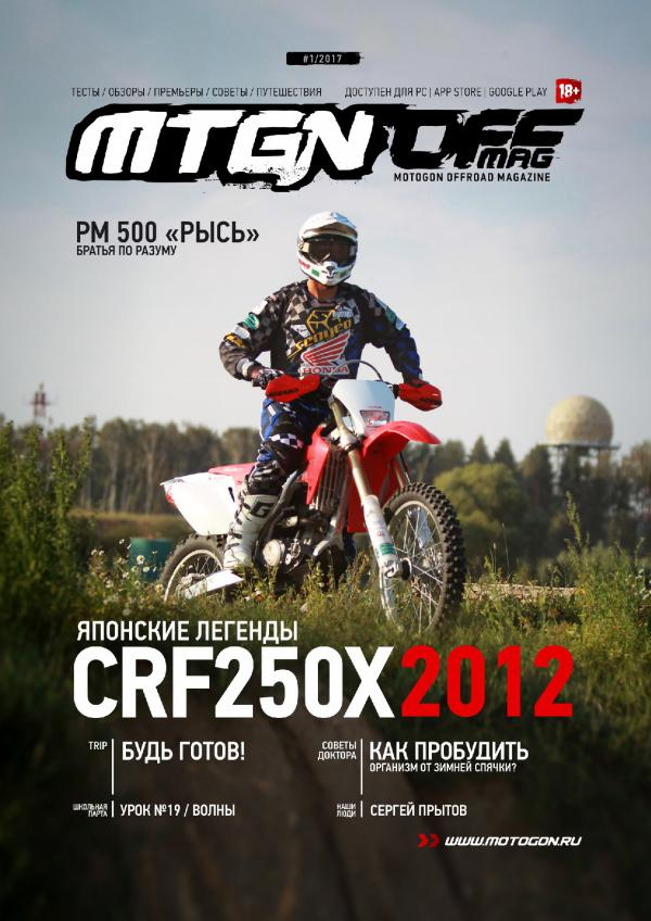 Журнал Motogon Offroad Magazine №1 ( 2017 )
