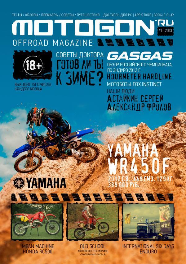 Журнал Motogon Offroad Magazine №1 ( 2013 )