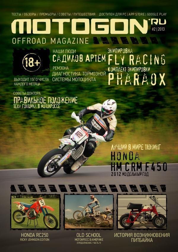 Журнал Motogon Offroad Magazine №2 ( 2013 )