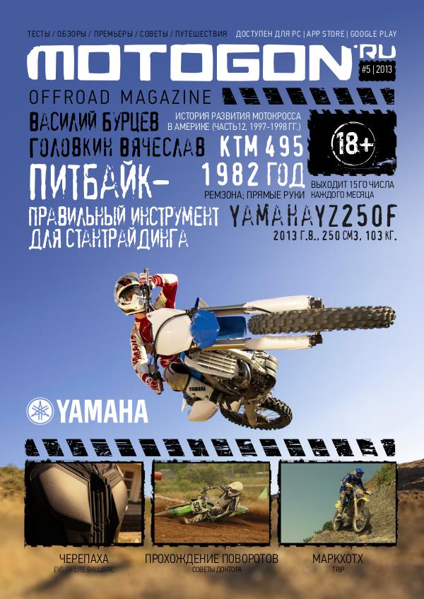 Журнал Motogon Offroad Magazine №5 ( 2013 )