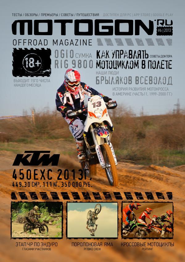 Журнал Motogon Offroad Magazine №6 ( 2013 )