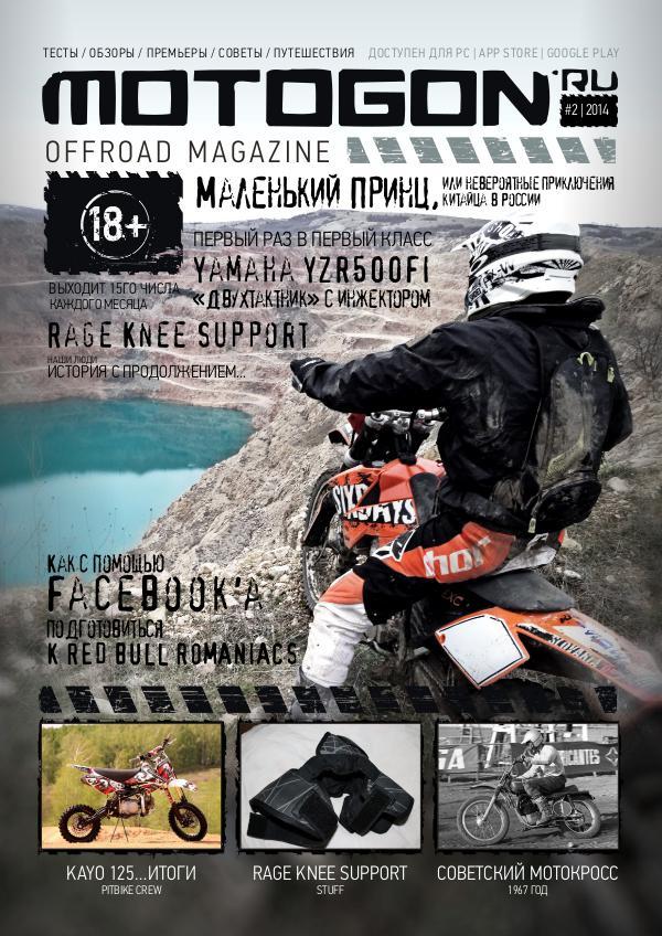 Журнал Motogon Offroad Magazine №2 ( 2014 )