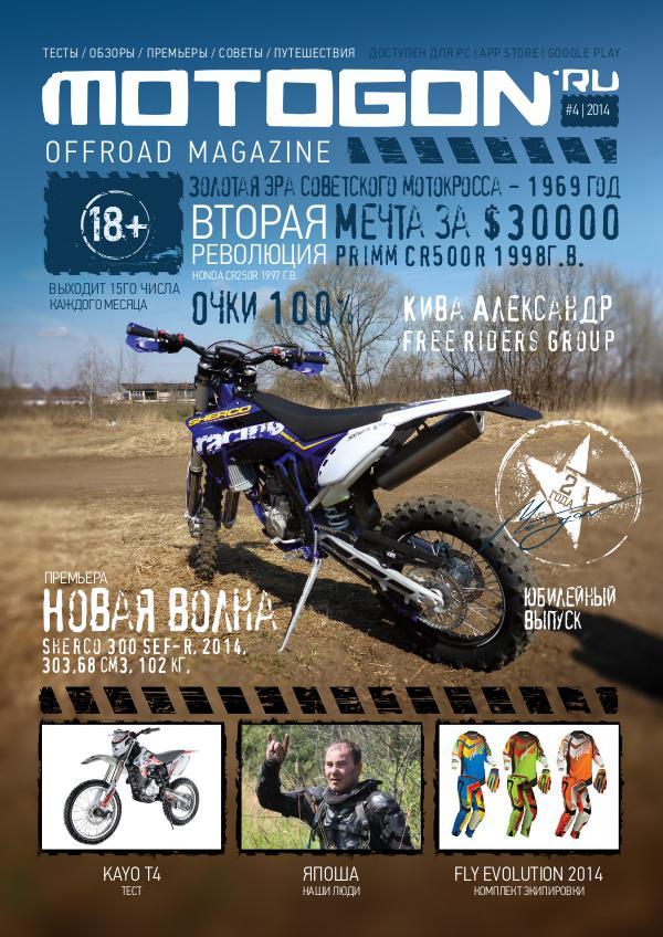 Журнал Motogon Offroad Magazine №4 ( 2014 )