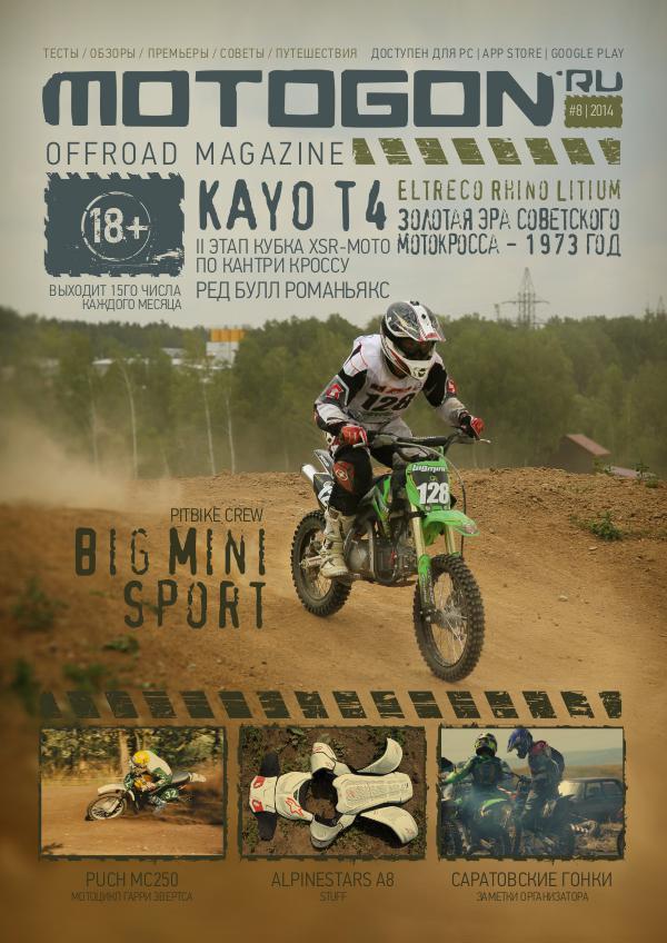 Журнал Motogon Offroad Magazine №8 ( 2014 )