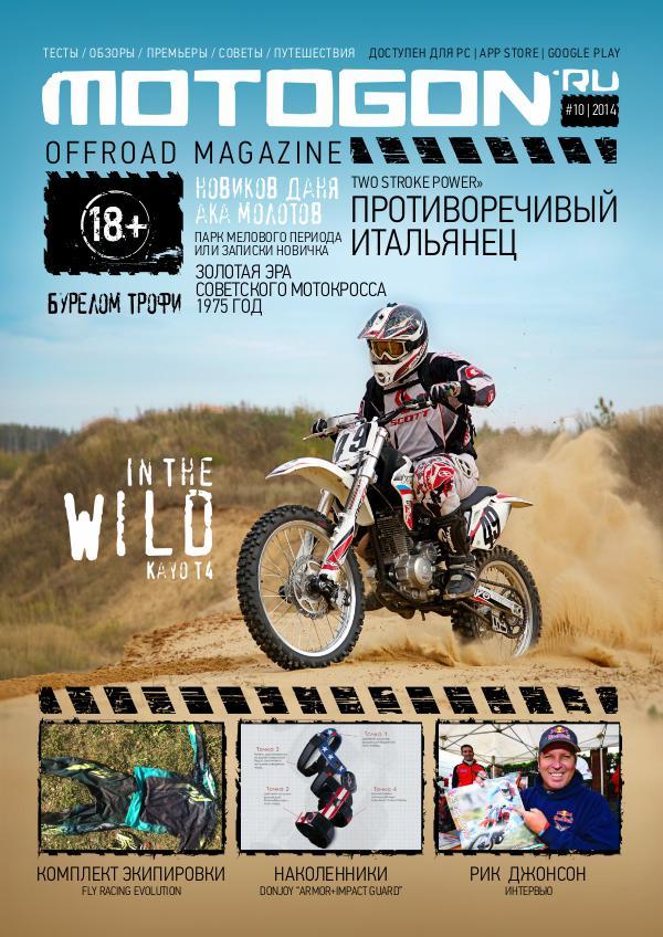 Журнал Motogon Offroad Magazine №10 ( 2014 )