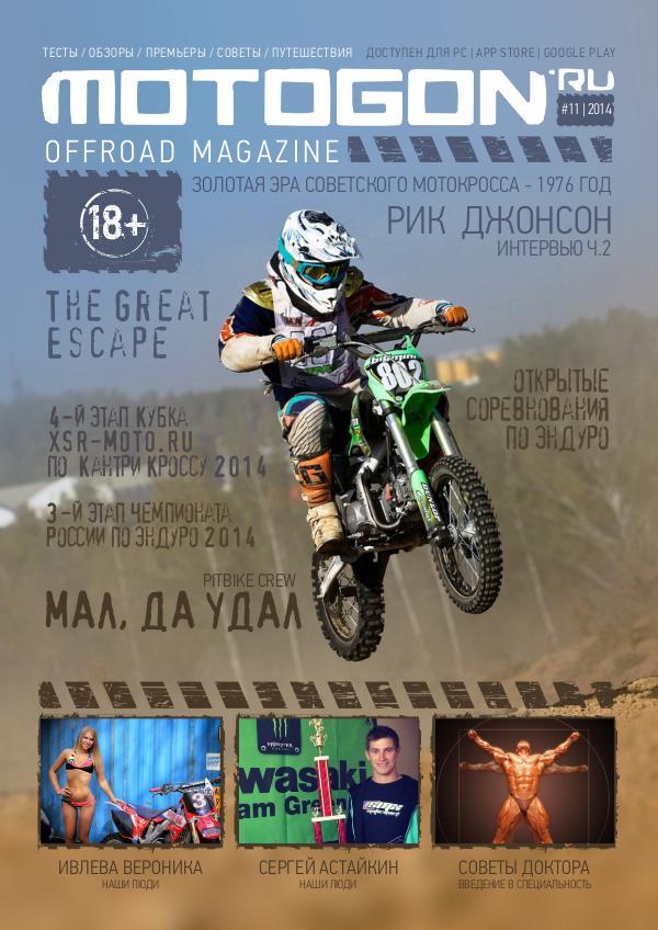 Журнал Motogon Offroad Magazine №11 ( 2014 )