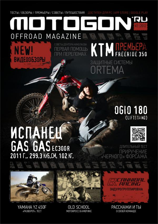 Журнал Motogon Offroad Magazine №2 ( 2012 )