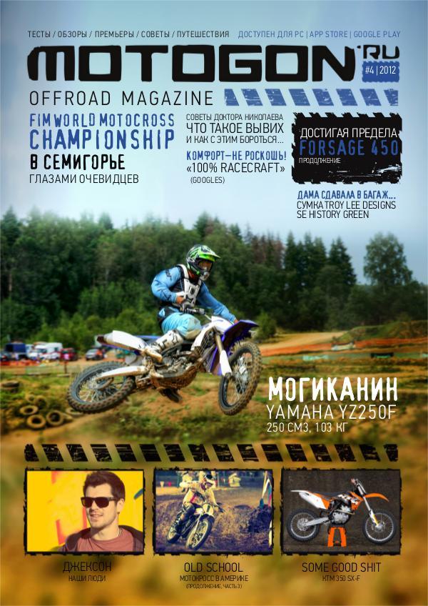 Журнал Motogon Offroad Magazine №4 ( 2012 )