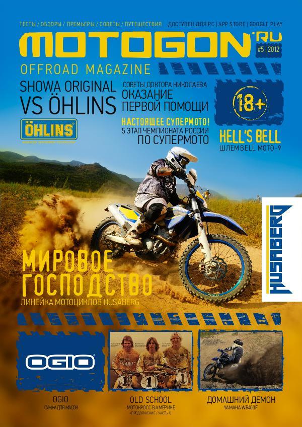 Журнал Motogon Offroad Magazine №5 ( 2012 )