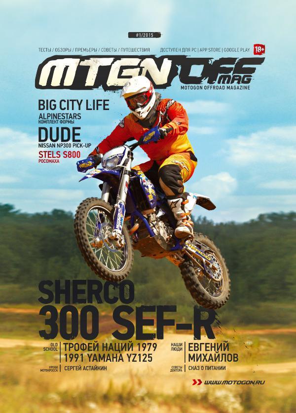 Журнал Motogon Offroad Magazine №1 ( 2015 )