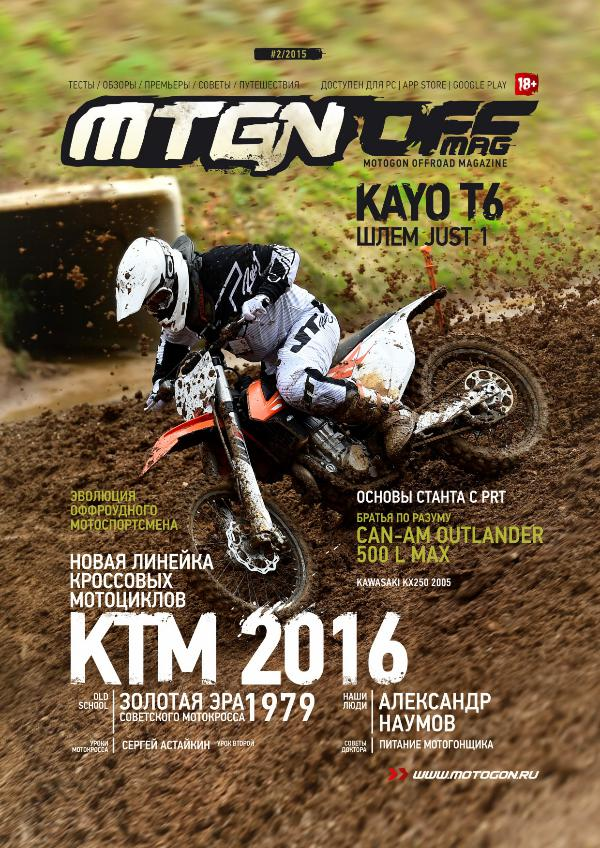 Журнал Motogon Offroad Magazine №2 ( 2015 )