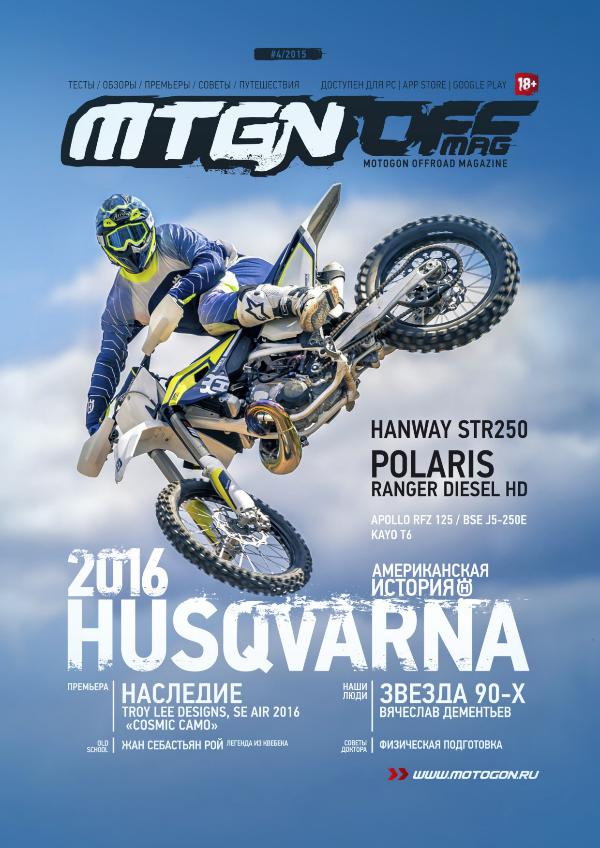Журнал Motogon Offroad Magazine №4 ( 2015 )
