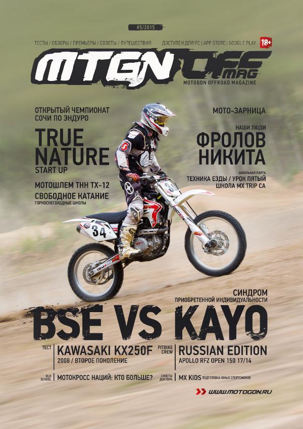 Журнал Motogon Offroad Magazine №5 ( 2015 )