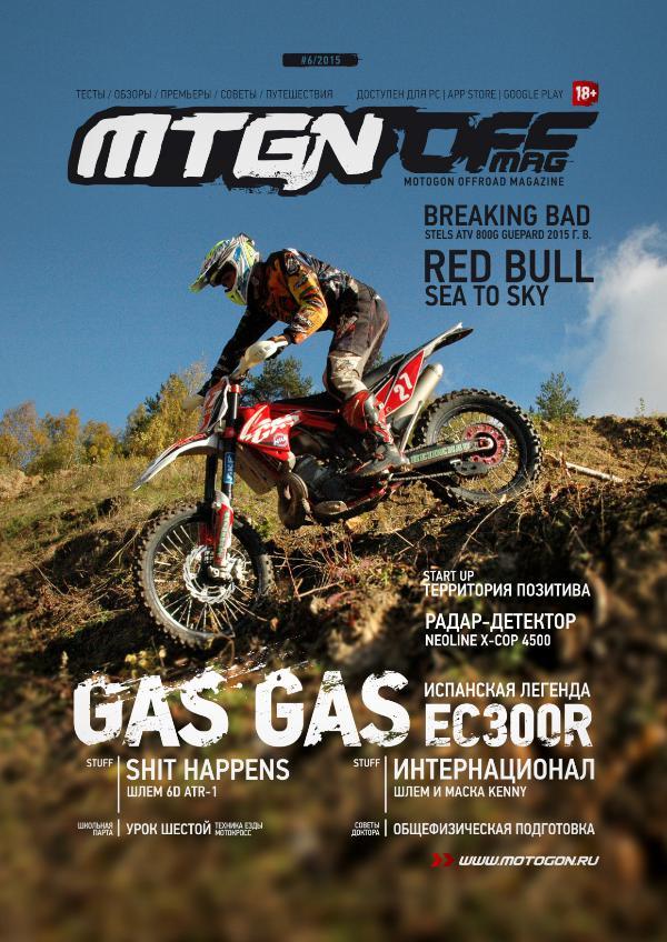 Журнал Motogon Offroad Magazine №6 ( 2015 )