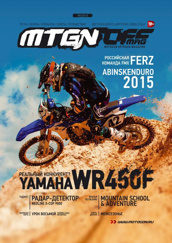 Журнал Motogon Offroad Magazine №8 ( 2015 )