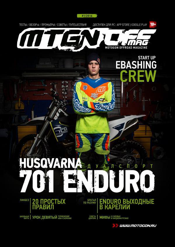 Журнал Motogon Offroad Magazine №1 ( 2016 )