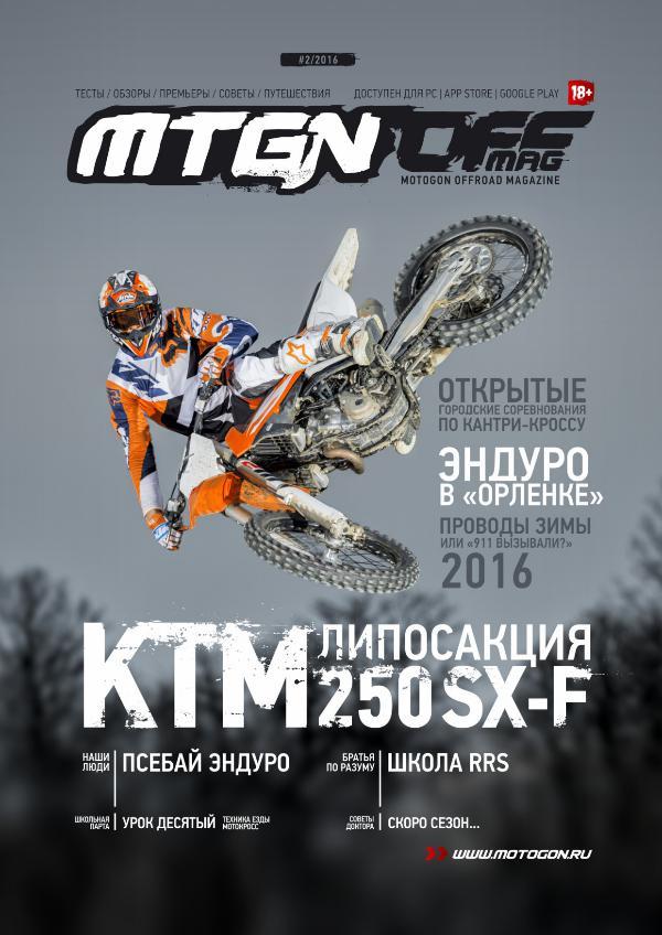 Журнал Motogon Offroad Magazine №2 ( 2016 )