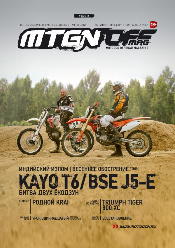 Журнал Motogon Offroad Magazine №3 ( 2016 )