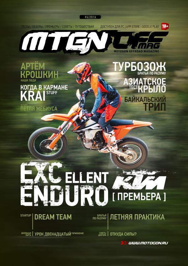 Журнал Motogon Offroad Magazine №4 ( 2016 )