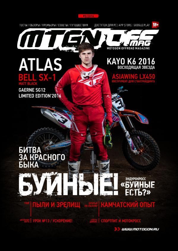 Журнал Motogon Offroad Magazine №5 ( 2016 )