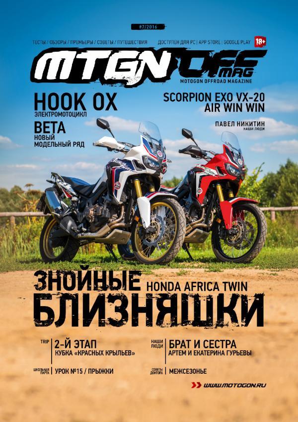 Журнал Motogon Offroad Magazine №7 ( 2016 )