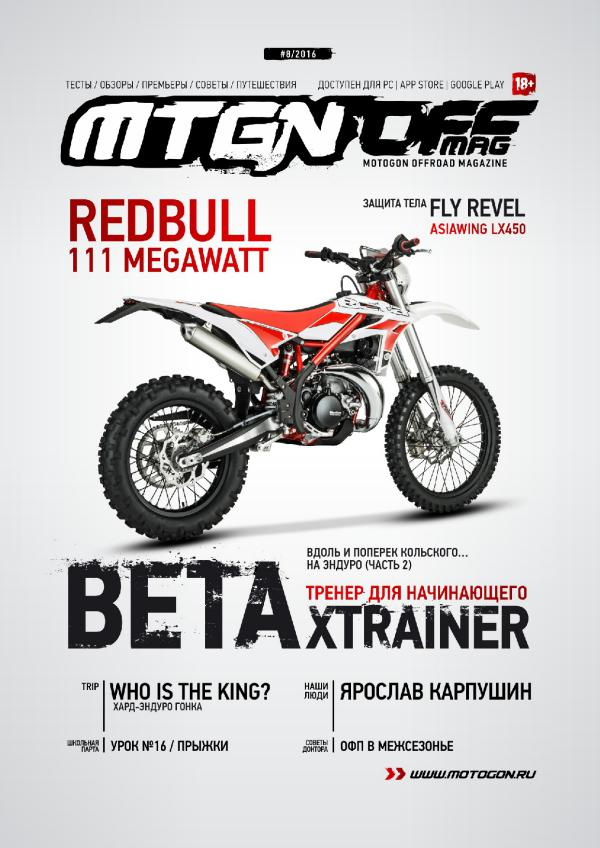 Журнал Motogon Offroad Magazine №8 ( 2016 )