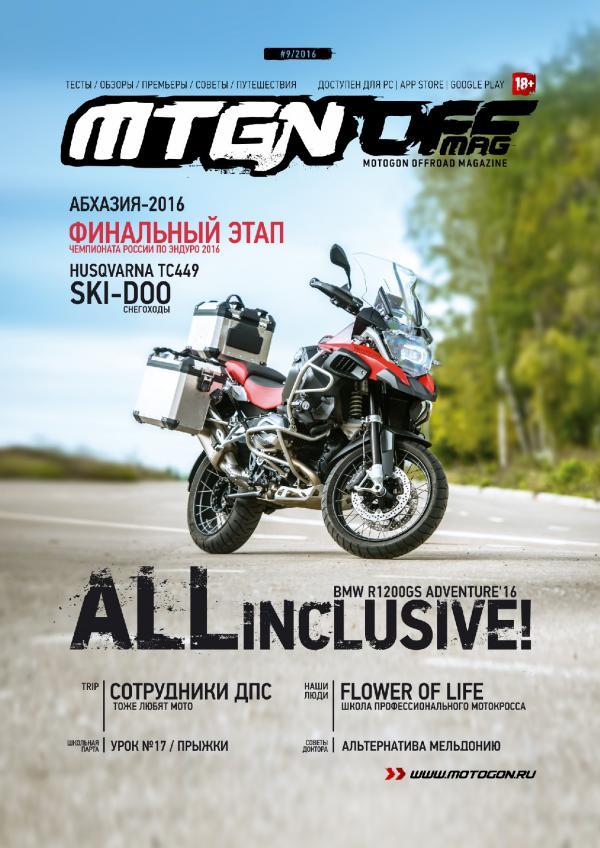 Журнал Motogon Offroad Magazine №9 ( 2016 )
