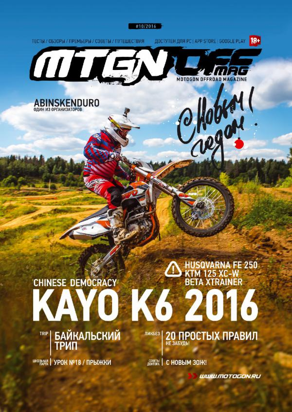 Журнал Motogon Offroad Magazine №10 ( 2016 )