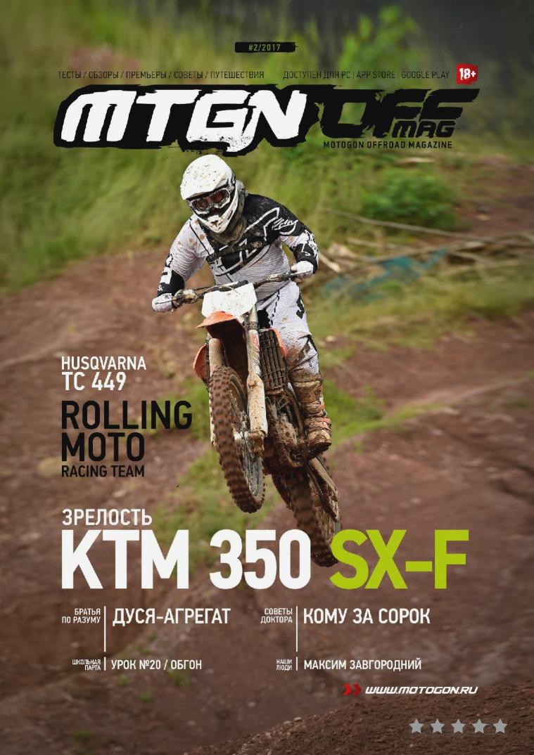 Журнал Motogon Offroad Magazine №2 ( 2017 )