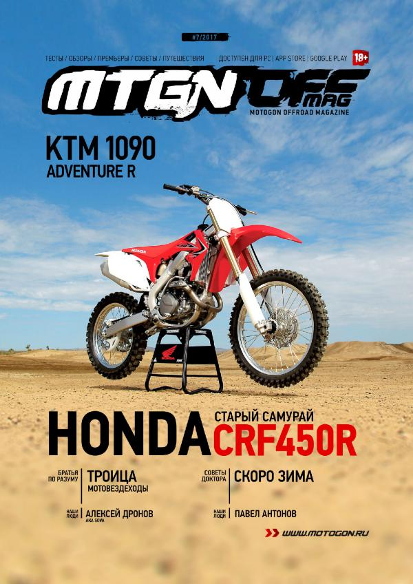 Журнал Motogon Offroad Magazine №7 ( 2017 )