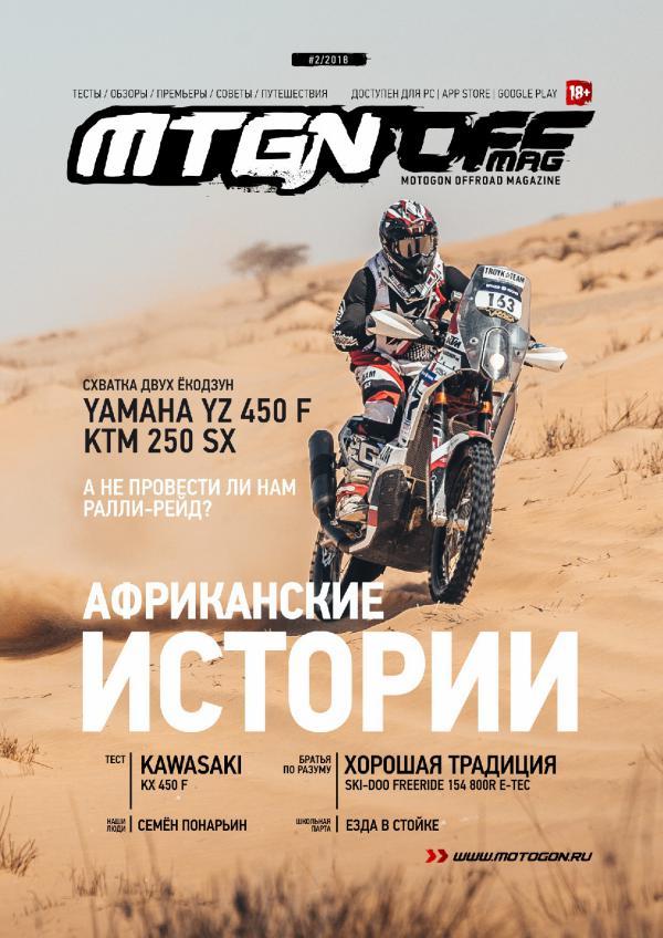 Журнал Motogon Offroad Magazine №2 ( 2018 )