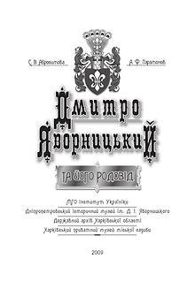 Дмитро Яворницький та його родовід