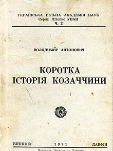 Коротка історія козаччини