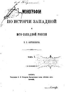 Монографии по истории Западной и Юго-Западной России