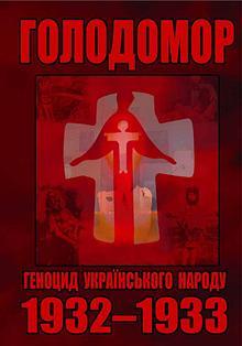 Голодомор – геноцид українського народу 1932-1933 рр.